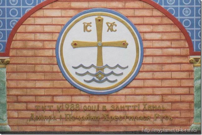 Тут у 988 році в злитті хвиль Дніпра і Почайни Хрестилася Русь
