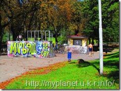 Скейт Парк во Львове
