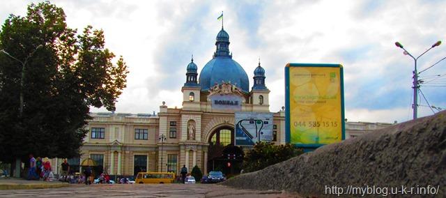 Залізничний вокзал. Львів