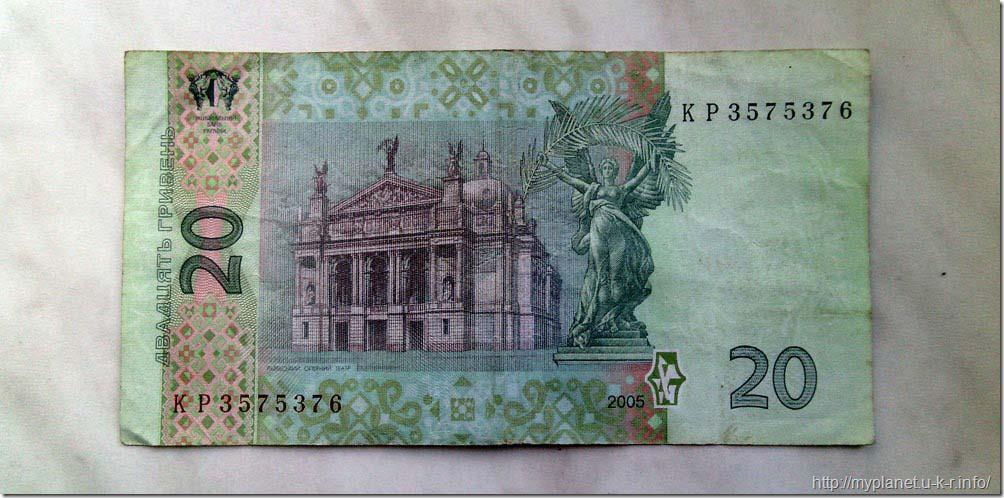 Льво́вский национа́льный академи́ческий теа́тр о́перы и бале́та им. С. А. Крушельни́цкой на купюре в 20 грн