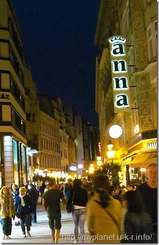 Vaci - туристическая улица в Будапеште