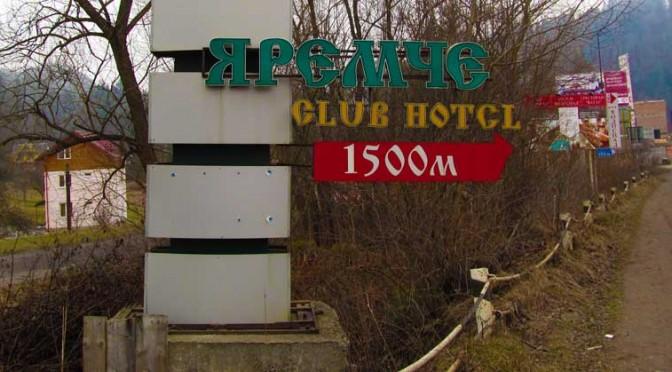 Яремче — первое впечатление человека с Левобережной Украины