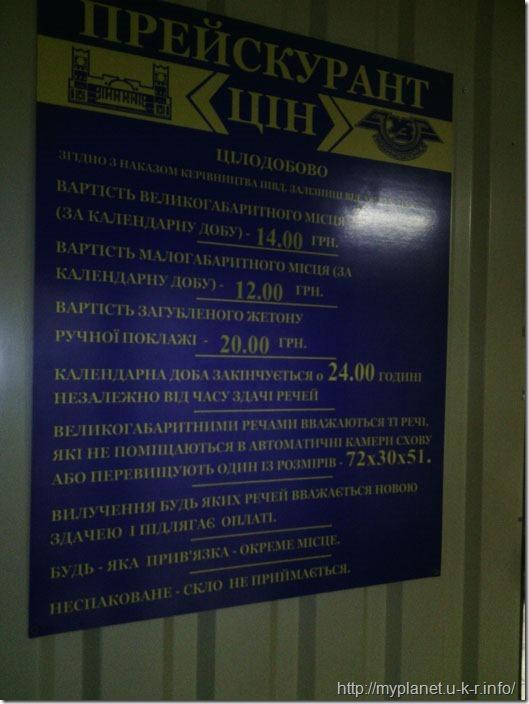 Прецскурант цін в камері схову Харьківського вокзалу