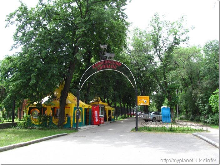 Харьковский зоопарк