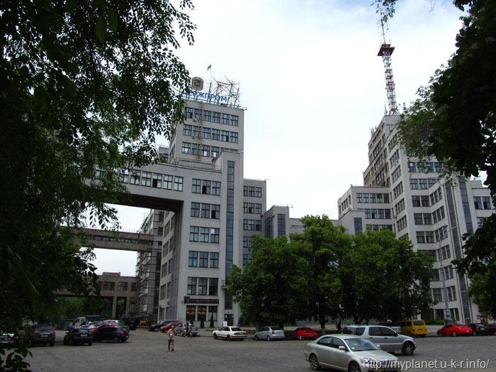 Госпром - Дом Государственной промышленности