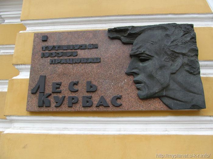 Тут працював Лесь Курбас