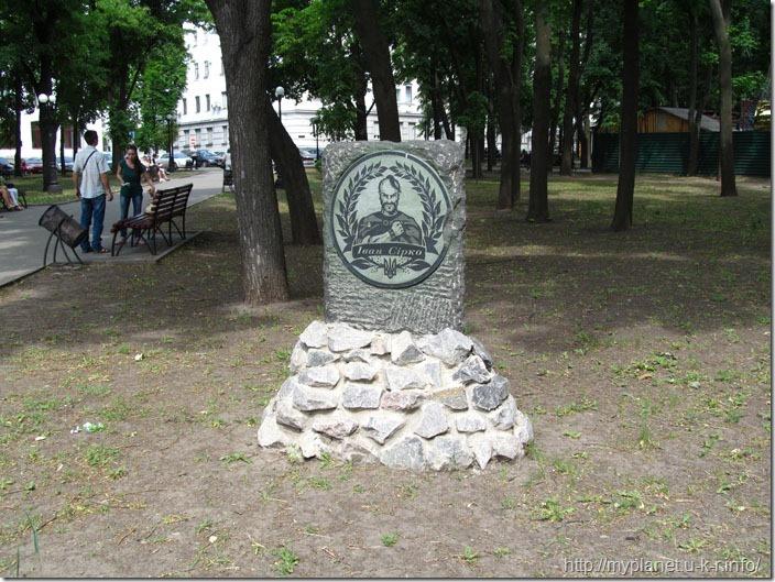 Памятник Ивану Сирку