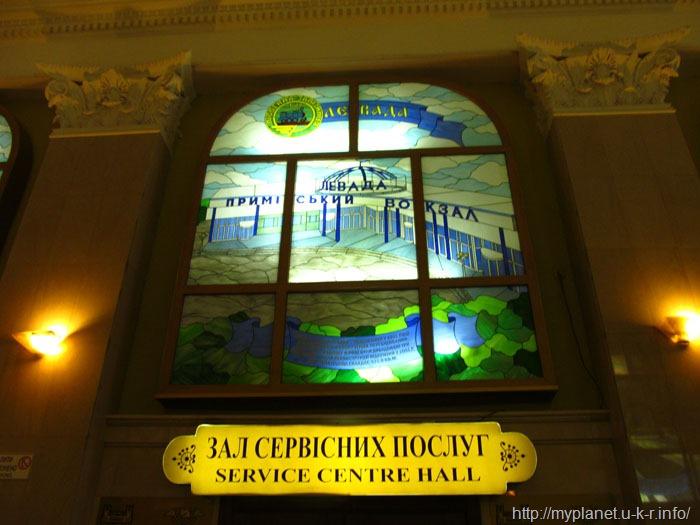 Пригородный вокзал Левада