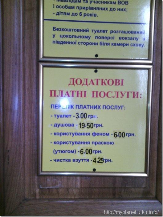 Стоимость бытовых услуг на Харьковском вокзале