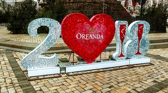 Инсталляция 2018 Oreanda в Киеве на Софиевской площади