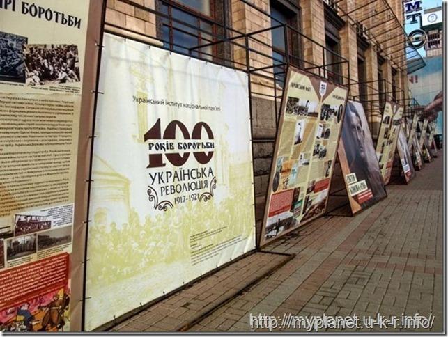 100 років боротьби. Українська революція. 1917-1921