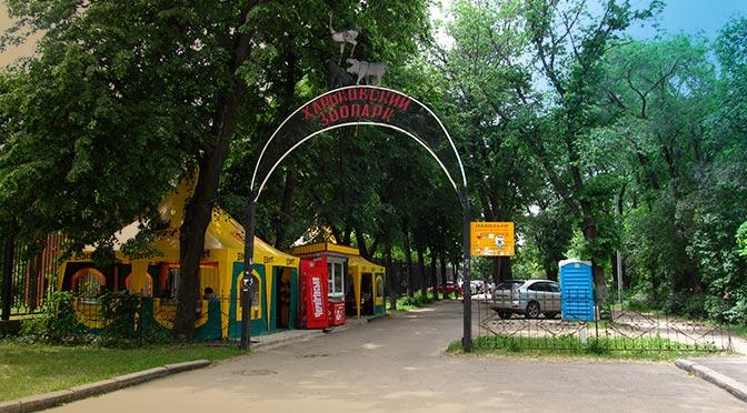 Харьковский государственный зоопарк