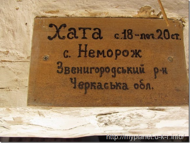 """Information plate on the wall of the hut with text """"House of 18 - early 20th century, village Nemorozh, Zvenyhorodskyi Raion, Cherkasy Oblast"""""""