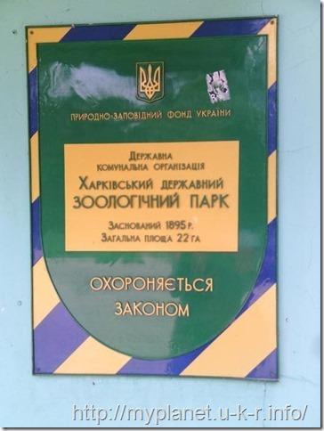 Информационная табличка Харьковского зоопарка