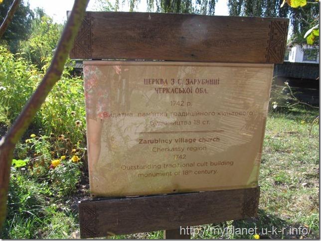 """Інформаційна табличка """"Церква з села Зарубинці Черкаської обл., 1742 г."""""""
