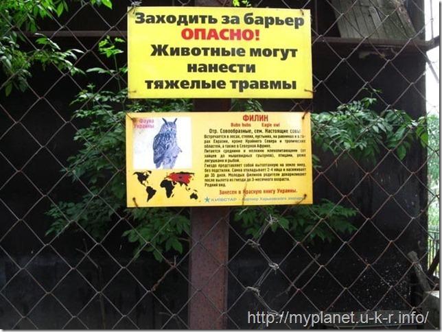 Табличка с информацией о филинах