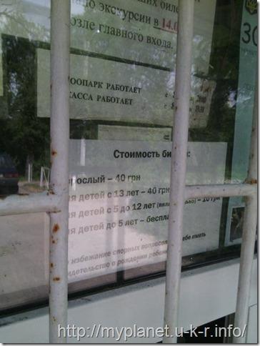 Цена билетов в Харьковский зоопарк
