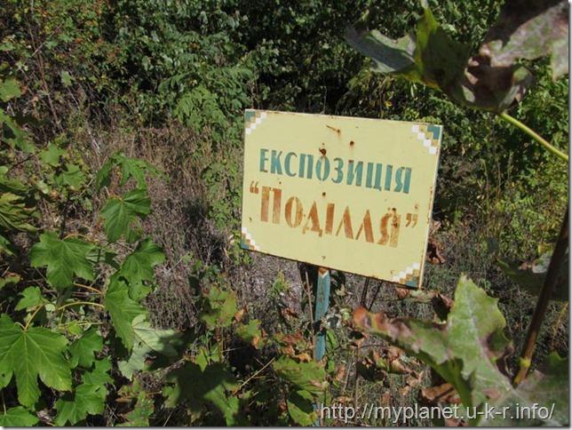 """Указатель """"Экспозиция """"Подолье"""""""