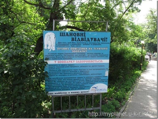 Правила поведения для посетителей в Харьковском зоопарке