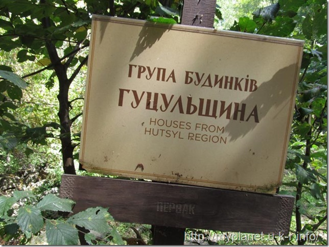 """Табличка """"Група будинків з Гуцульщини"""""""