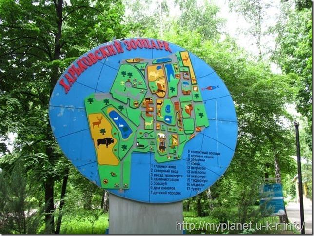 Карта Харьковского зоопарка