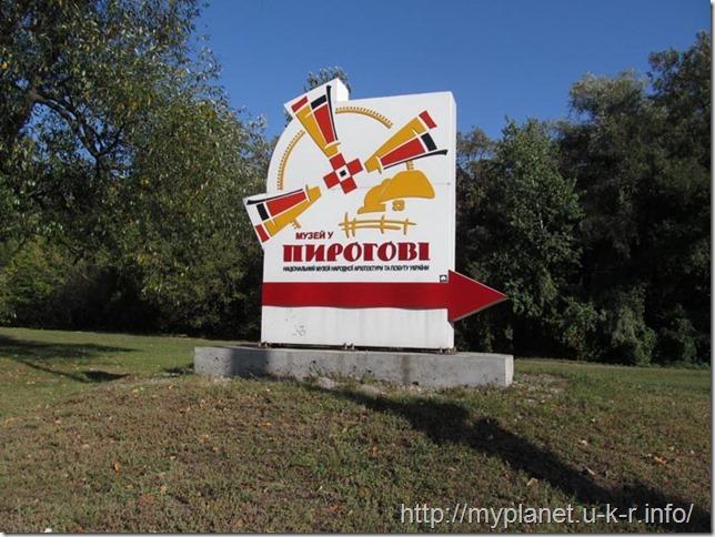 "Указатель маршрута ""Музей у Пирогово"""