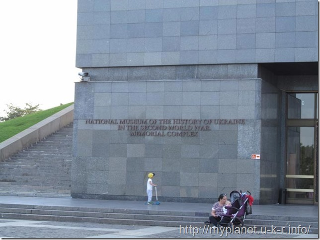 """National Museum of the History of Ukraine in the Second World War. Memorial Complex"" in English"