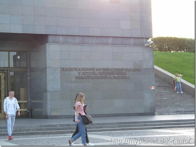 """National Museum of the History of Ukraine in the Second World War. Memorial Complex"" in Ukraine"