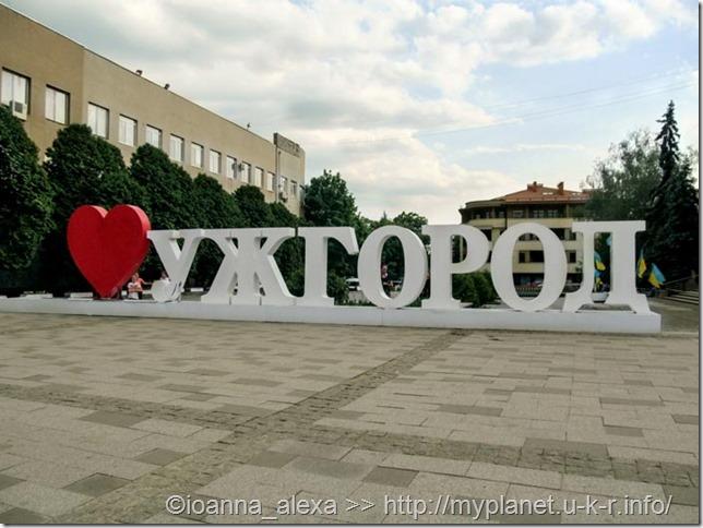 """Photo Zone """"I Love Uzhhorod"""""""