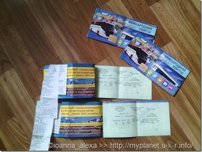 Международные билеты на автобус Ужгород – Кошице