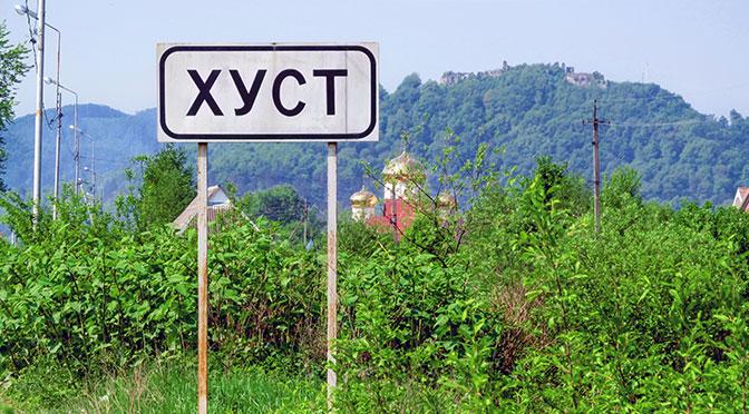 3 места, которые нужно посетить в Хусте, или один незабываемый день в столице Карпатской Украины