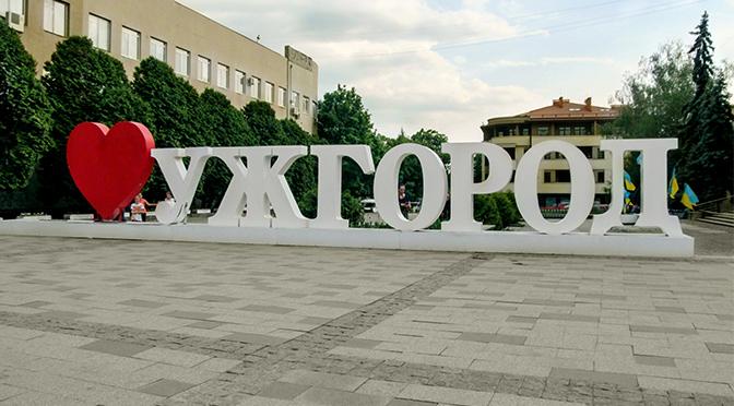 """Фотозона """"Я люблю Ужгород"""""""
