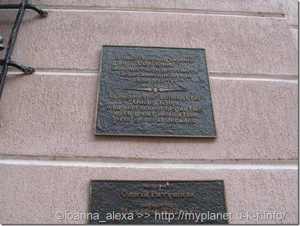 Информационная табличка возле памятника дяде Коле