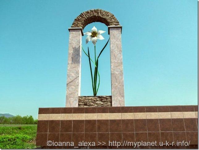 Памятник белому нарциссу возле Хуста – или вывеска на дороге к Долине Нарциссов