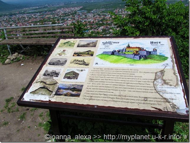 Информационный стенд о крепости в Хусте