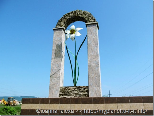 Скульптура белого нарцисса на повороте к Долине нарциссов за Хустом