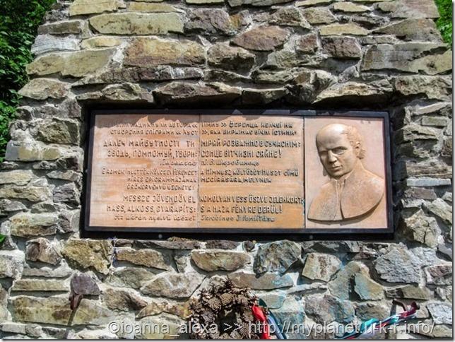 Памятная доска у входа в Хустский замок