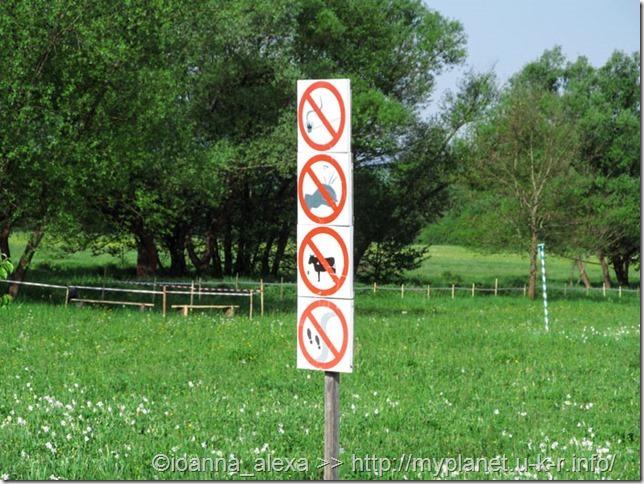 Табличка с запрещающими знаками в Долине нарциссов в Хусте