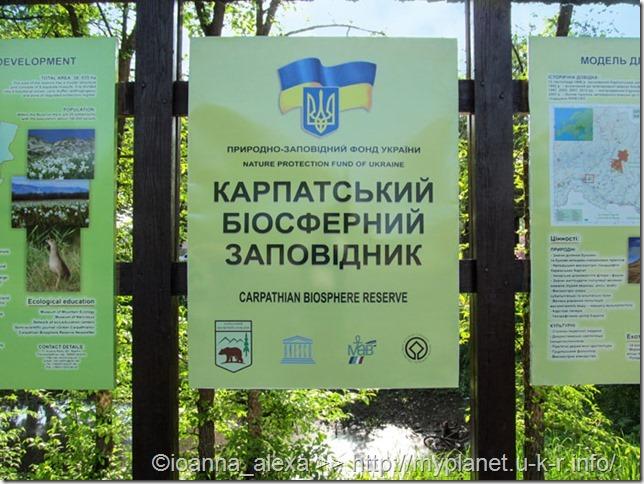 Вывеска у входа в Карпатский биосферный заповедник