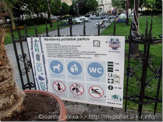 Информационный стенд с правилами поведения в парковой зоне возле оперного театра в Кошице