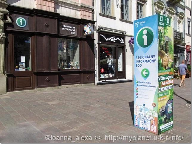 Інформаційний центр для туристів «Регіональний інформаційний пункт» в Кошице