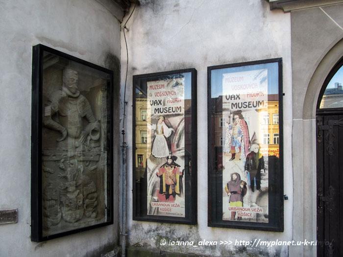 Музей восковых фигур в Башне Святого Урбана