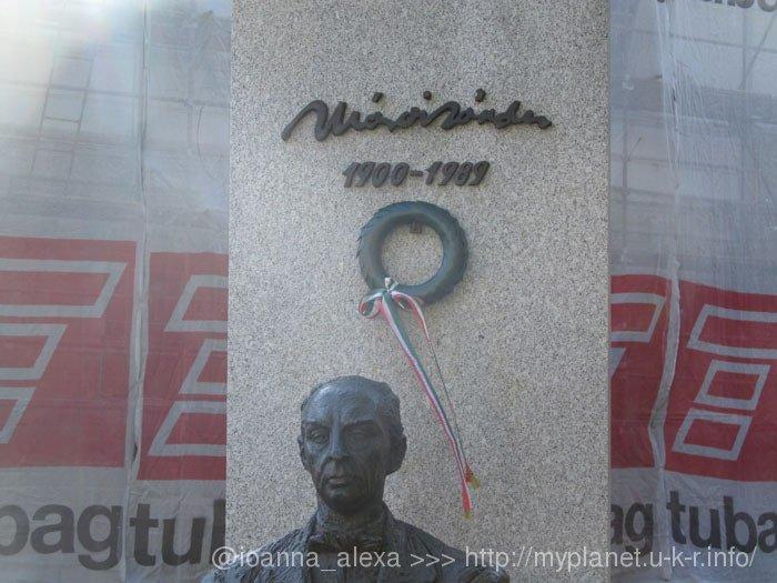 Фрагмент монумента Шандор Мараи с его головой и подписью