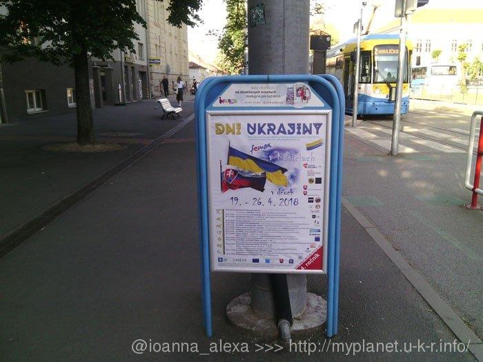 Стенд на улице информирующий о Днях Украины в Кошице