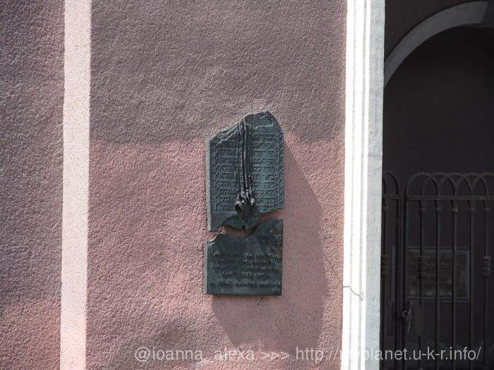 Мемориальная доска на фасаде Синагоги, посвященная евреям Кошице, погибшим во время Второй мировой войны