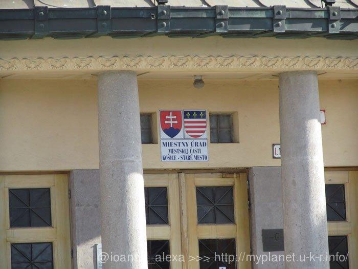 Табличка с надписью «Miestny úrad Košice - Staré Mesto»