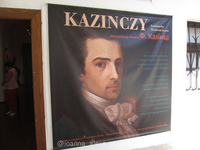 Баннер информирующий о Мемориальной комнате Ференца Казинци