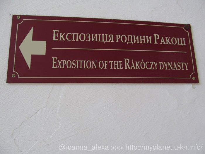 Табличка «Экспозиция семейства Ракоци»