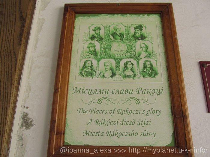 Портреты семейства Ракоци