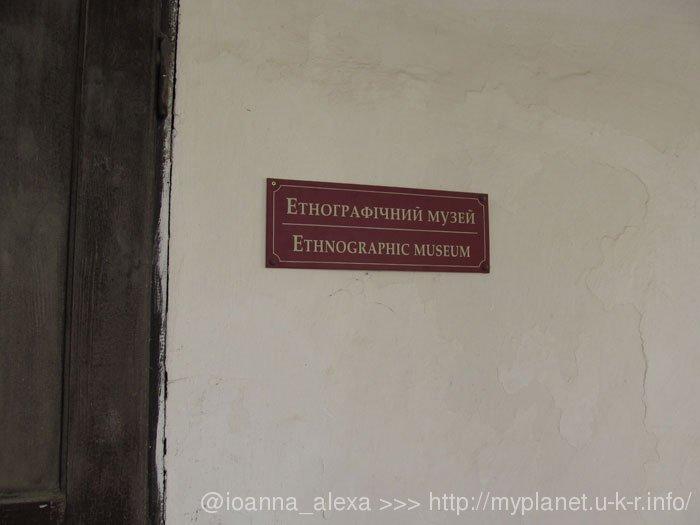 Табличка «Этнографический музей»